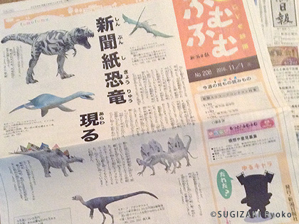 新潟日報「こども新聞 週刊ふむふむ」