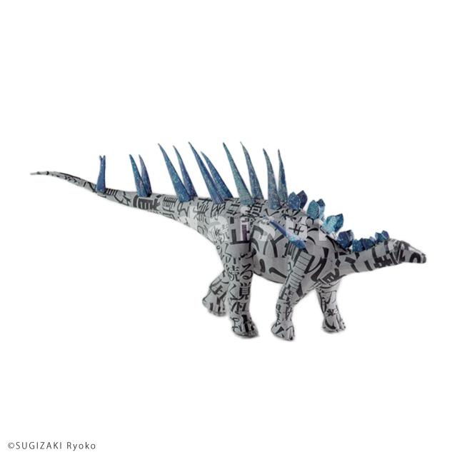 motif : Kentrosaurus,2014