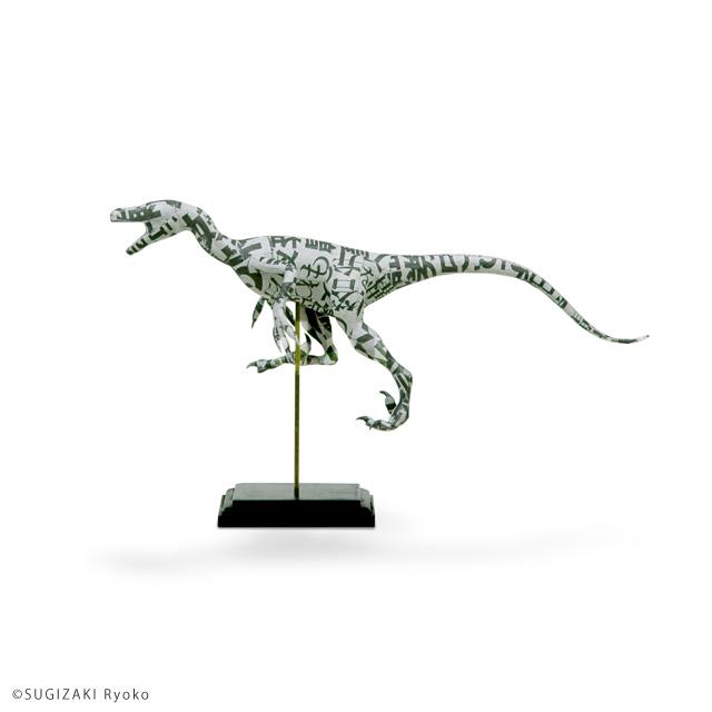 motif : Dromaeosaurus,2014