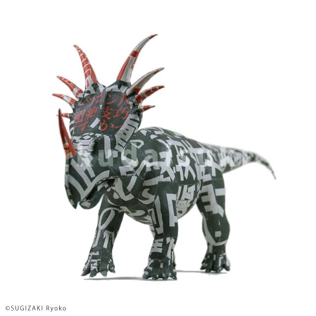motif : Styracosaurus,2016
